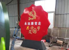 宣传标牌案例-陕西党建中国梦标牌